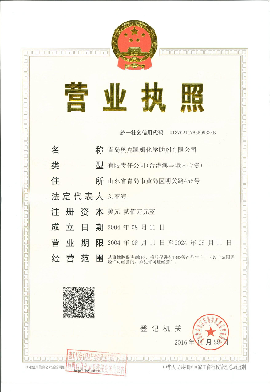Qingdao plant business license