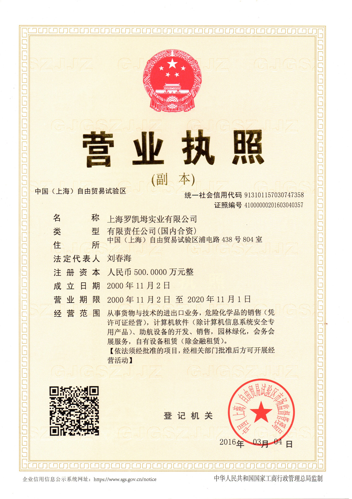 Shanghai Rokem business license